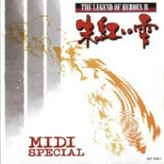 The Legend of Heroes IV MIDI Special CD1