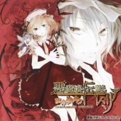 Legend of Devil Princess Remilia ~Minuet of Fate~