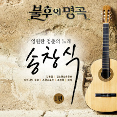 Immortal Song 2 (Song Chang Sik Special Part.1)