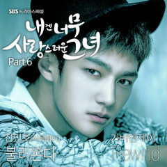 My Lovely Girl OST Part.6