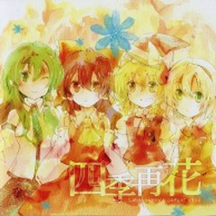 四季再花 (Shiki Sai Hana) - Cajiva's Gadget Shop,Lab*