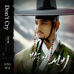 Scholar Who Walks The Night OST Part.4