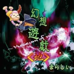 幻想遊戯 (地) / Gensou Yuugi (Chi) - Marasy