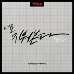 Erasing You - Bigstar