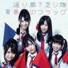 青春のフラッグ(Seishun no Flag)