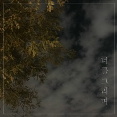 Drawing You (Single) - Ahn Seong Min