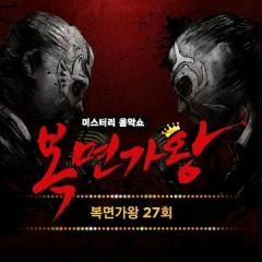 King Of Mask Singer 27회