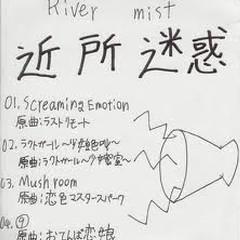 近所迷惑 (Kinjo Meiwaku) - River mist