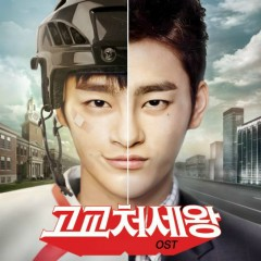 High School King OST