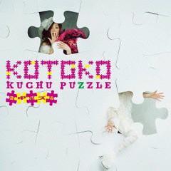 空中パズル (Kuchuu Puzzle)