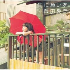 雨に願いを (Ame ni Negai wo) - Ashida Mana