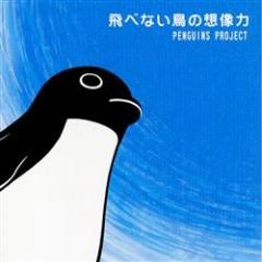 飛べない鳥の想像力 (Tobenai Torino Souzouryoku) - PENGUINS PROJECT