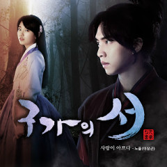 Gu Family Book OST Part.2 - Lee Sang Gon (Noel)