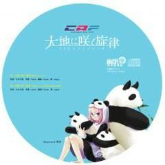 大地に咲く旋律 (Daichi ni Saku Senritsu) - Yuuhei Satellite