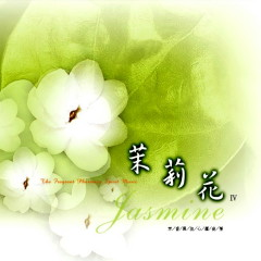 Jasmine (茉莉花)