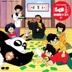 Ranma½ Kakutou Uta Karuta CD3