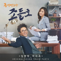 Neighborhood Lawyer Jo Deul Ho OST Part.3