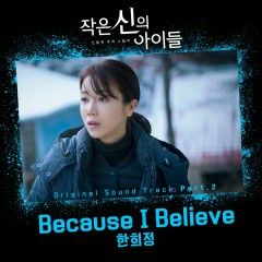 Children Of A Lesser God OST Part.2 - Han Hee Jung