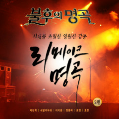 Immortal Song : Singing The Lengend – Classic Remake Special Part.2