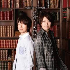 僕達だけの物語 (Bokuradake no Monogatari)  - Kamiya Hiroshi,Daisuke Ono