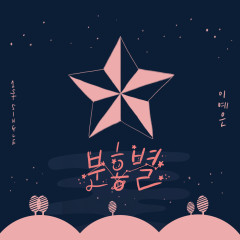 Pink Star (Single) - Lee Ye Eun