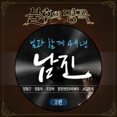 Immortal Song 2 (23.09)