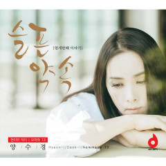 Hyeon-iwa Deog-i Omajyu13 (Single) - Yang Soo Kyung