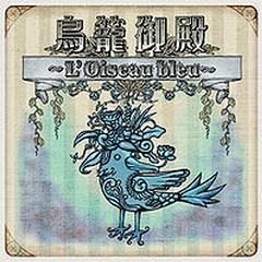 Torikago Goten -L'Oiseau bleu- (Type B)