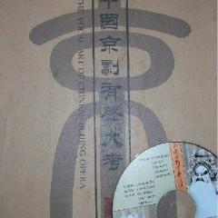 The Vocal Art Of Chinese Beijing Opera CD 10