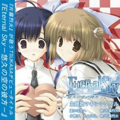 EternalSky ~Yuukyuu no Sora no Kanata~ Theme Song Maxi Single