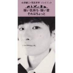 強い気持ち・強い愛 (Tsuyoi Kimochi Tsuyoi Ai) - Kenji Ozawa
