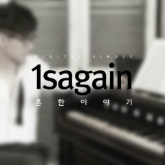 Ordinary Story - 1sagain