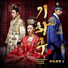Empress Qi OST Part.1 - 4Men