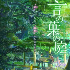 The Garden Of Words OST - Kashiwa Daisuke