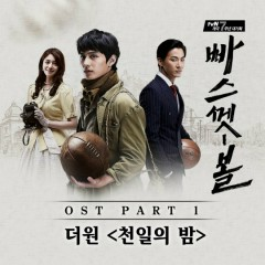 Basketball OST Part.1 - The One