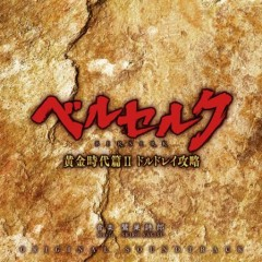 Berserk Ougon Jidai Hen II Doldrey Kouryaku Original Soundtrack