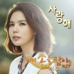 Take My Hand OST Part.1