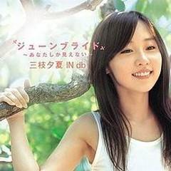 June Bride -Anata Shika Mienai- - U-ka saegusa IN db