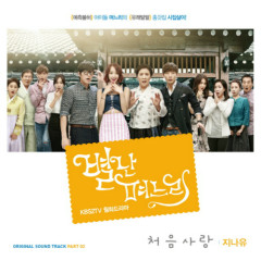 The Eccentric Daughter-in-Law OST Part.2