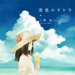 空色のテトラ (Sorairo no Tetra)  - Aki no Sora