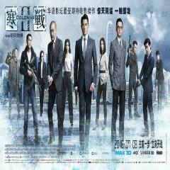 寒战2 / Cold War 2 / Hàn Chiến 2 OST