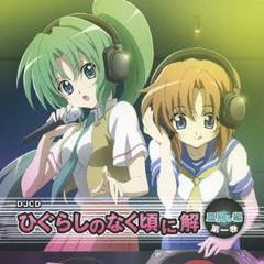 Higurashi no Naku Koro ni Kai DJCD Saramawashi hen Vol.1