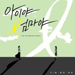Child, Mother (Single) - Jin Bora