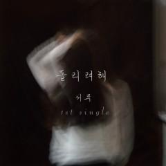 I Want To Turn It (Single) - Seoju