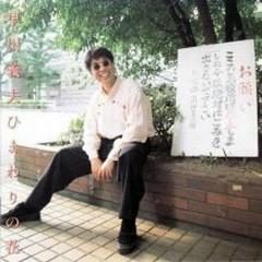 ひまわりの花 / Himawari no Hana - Yoshio Hayakawa