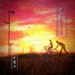 目をとじても (Me wo Tojitemo) - Atari Kousuke