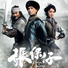 張保仔 原聲大碟 / Trương Bảo Tử OST