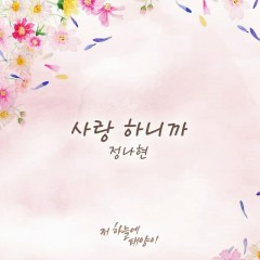 That Sun In The Sky OST Part.14 - Jung Na Hyun