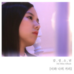 Distance Between You And Me (Single) - Sentimental Boy