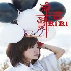 流言 / Lời Đồn - Hồ Linh